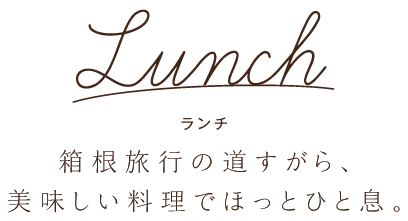 Lunch ランチ 箱根旅行の道すがら、美味しい料理でほっと